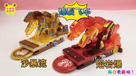 趣味小汽车玩具开箱 爆裂飞车合体变形玩具车分享