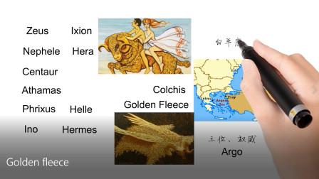 Jason|英语单词背后的文化,Golden fleece有关金羊毛,跟杰森老师轻松学英语