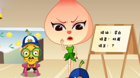 搞笑动画:诗仙李白诗圣杜甫,那么诗王是谁?儿子回答让人惊叹