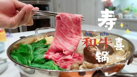冬日暖食VLOG|日式和牛寿喜锅烹饪教程