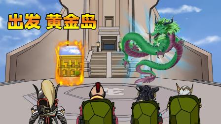 白虎小队探索青龙神殿!青龙现身 出发 黄金岛寻宝!