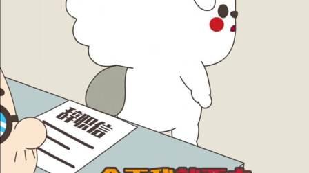 星座狗动画:十二星座辞职的理由