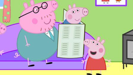 佩奇乔治玩捉迷藏,乔治躲在了猪爸爸的报纸里面