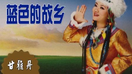 甘雅丹-《蓝色的故乡》,嘹亮歌声,极具穿透力!