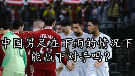 实况足球2021,中国男足在下雨天,能赢下伊朗队吗?