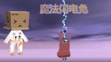 迷你世界:新版本,兔美美成魔法兔子,无限召唤闪电,渡雷劫
