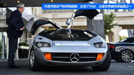 不是奔驰生产的奔驰超跑,仅造了30台,已是世界最昂贵超跑之一