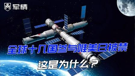 2023年中国空间站亮相,全球十几国参与唯美日被禁,是为什么