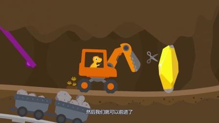 恐龙挖掘机:让我们一起来冒险吧