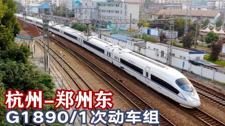 8节编组的和谐号380B动车,杭州至郑州东G1890次通过艮山门站