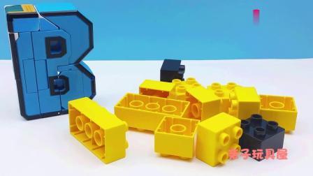 早教益智:DIY拼装字母B图案