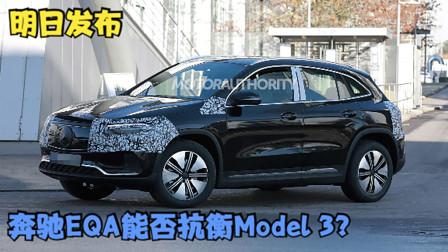 奔驰新纯电SUV EQA即将发布,能否成为不买Model3的新选择?-主试角