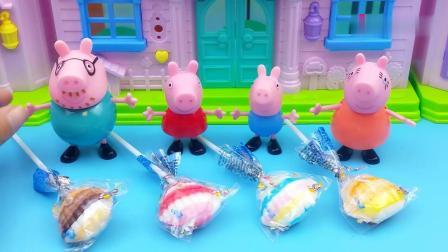 早教益智:佩奇一家的贝壳棒棒糖,小猪佩奇的愿望是什么?