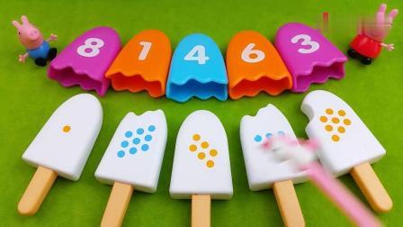早教益智:佩奇和乔治玩数字冰淇淋,最后一个雪糕外衣怎么找不到