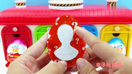 早教益智:健达奇趣蛋趣味玩具 新奇玩具食玩视频