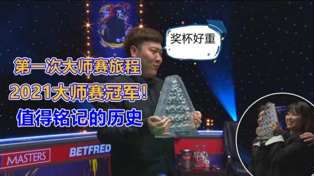时隔10年中国球员再次斩获大师赛冠军!00后颜丙涛铸就巅峰,强大