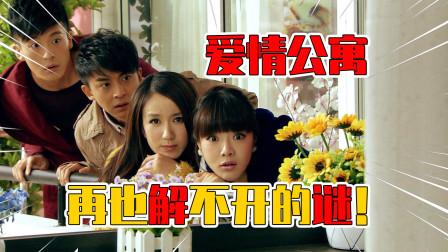 爱情公寓三大未解之谜!小黑真的是七胞胎吗,吕子乔究竟是干啥的?