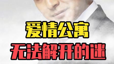 爱情公寓未解之谜!关谷为什么回日本?