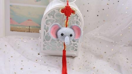 米妈手作 吉祥小象中国结挂件 钩针编织教程