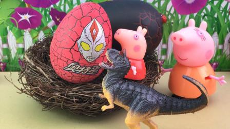 小猪佩奇趣味连拆,奥特曼出奇蛋拼积木恐龙扭蛋!