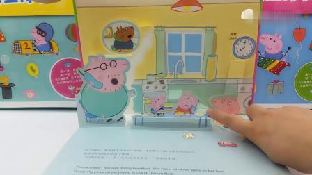 早教益智:小猪佩奇场景故事书,佩奇生病了,小朋友们都来看望她