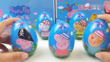 早教益智:小猪佩奇玩具蛋系列零食,儿童惊喜奇趣蛋食玩