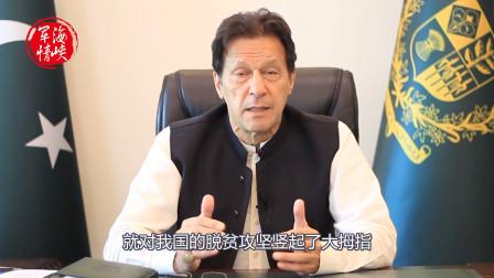 中国再次完成壮举!巴基斯坦深受鼓舞,巴总理:中国值得学习!