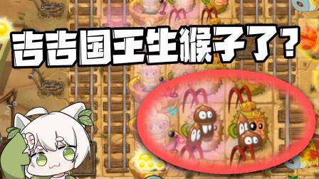 植物大战僵尸:吉吉国王生猴子了?