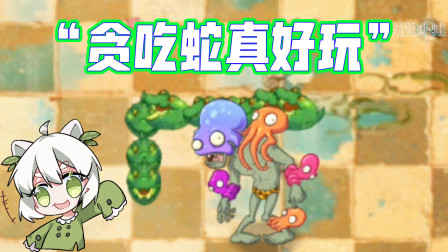 植物大战僵尸:贪吃蛇真好玩!小蛙出征寸草不生!