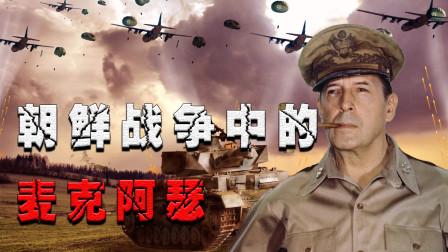 """朝鲜战争,麦克阿瑟如何用一句句大话,打碎美军的""""不败神话""""?"""