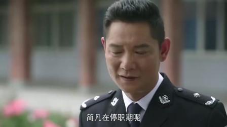 简凡开枪击伤嫌疑人,不料队长一反常态,力保简凡!