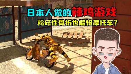 逃兵模拟器:来自日本的辣鸡游戏,买来玩后一脸懵逼