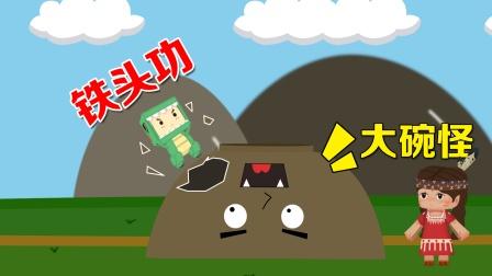 小乾动画10:大碗怪来袭,小乾挺身而出,使出铁头功顺利脱险