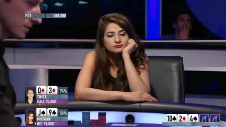 """德州扑克:""""心机""""女吓唬能否得逞?小伙胆小不敢跟,结果吃苍蝇了"""