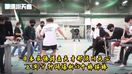 日本最强搏击天才那须川天心!上演1分钟踢断65个棒球棒