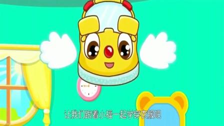 宝宝巴士:嘟嘟教企鹅小福穿衣服,你们学会了吗