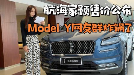 航海家预售价公布,Model Y网友群炸锅了-车闻社