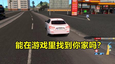 遨游中国2:江西九江市区,游戏也做的这么真实