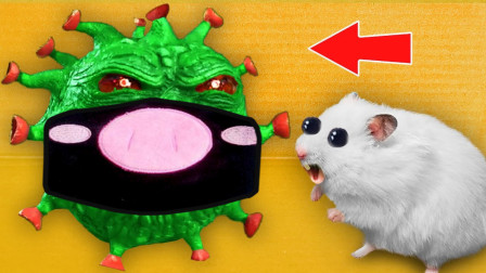 仓鼠大战病毒怪,生死搏斗十几个回合,最后你猜谁赢了?