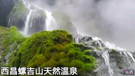 安康旅游群西昌螺吉山温泉4日游2021年1月14号安康摄制