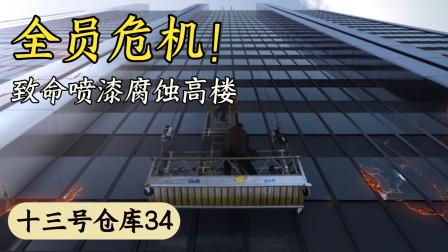 《十三号仓库》第34期,全员危机!致命喷漆腐蚀高楼!