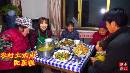 大姑奶来做客,晓儿妈妈特地做土鸡肉配蒸糕,大家相聚一桌吃美了