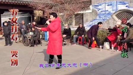 五女拜寿、哭别,演唱:清秋/伴奏:谢安国,宁波开心摄于西塘公园2012.1..19日