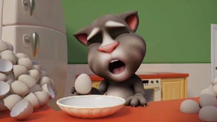 我的汤姆猫:汤姆自制美食,做的是啥啊,浪费这么多蛋
