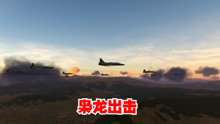 【电影级战机模拟】枭龙战机对战幻影2000,超燃!