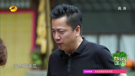 《向往的生活 第一季 第2期》黄磊这一天天的,真是辛苦了