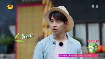 《向往的生活 第一季 第2期》黄磊这样的男人简直了!太有魅力!