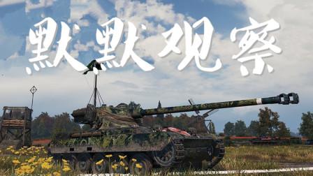 坦克世界 清晰缜密 蹲坑易静不易动