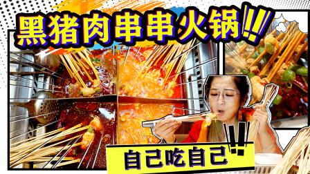【逛吃北京】打卡火爆的黑猪肉串串,黑猪肉多种搭配,自己涮自己