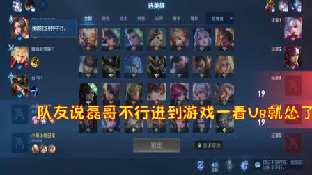 小荣和磊哥排位上分日记!队友说磊哥不行进到游戏一看V8就怂了